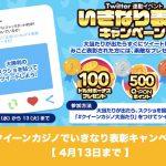 【4月13日まで】クイーンカジノでいきなり表彰キャンペーン│ツイッター連動イベント
