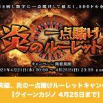 【4月25日まで】クイーンカジノで一撃突破、炎の一点賭けルーレットキャンペーン!