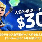 【6月30日まで】ワンダーカジノで30ドルの入金不要ボーナスがもらえる