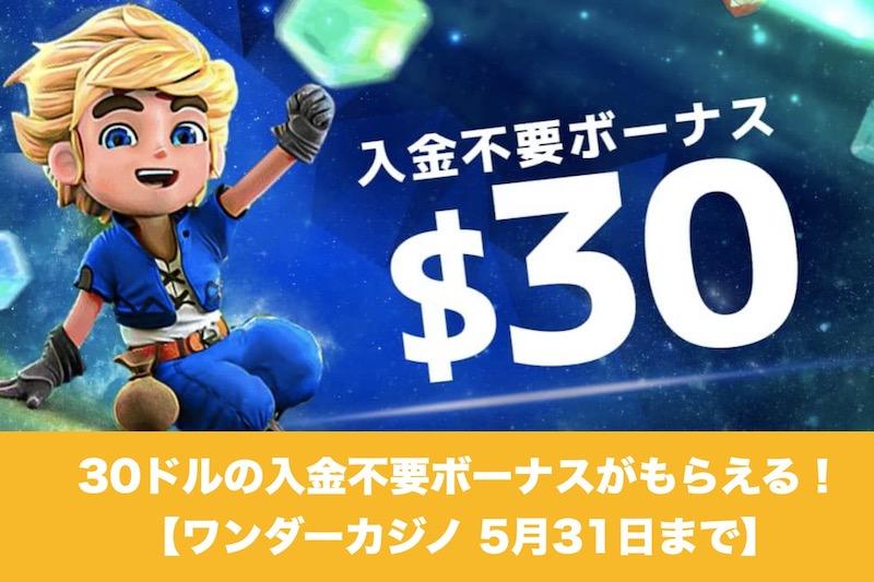 【5月31日まで】ワンダーカジノで30ドルの入金不要ボーナスがもらえる