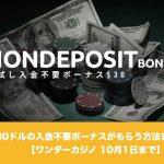 【10月1日まで】ワンダーカジノで30ドルの入金不要ボーナスがもらえる