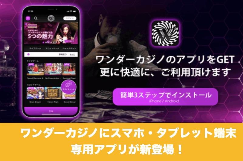 ワンダーカジノにスマホ・タブレット端末用のアプリが新登場!