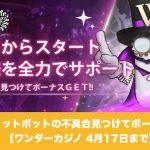 【4月17日まで】ワンダーカジノのチャットボットの不具合見つけてボーナス!