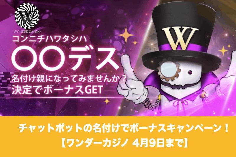 【4月9日まで】ワンダーカジノのチャットボットの名付けでボーナスキャンペーン!