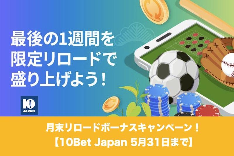 【5月31日まで】10Bet Japanで月末リロードボーナスキャンペーン