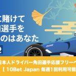 【定期開催】10Bet JapanでF1日本人ドライバー角田選手フリーベット!
