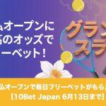 【6月13日まで】10Bet Japanの全仏オープンで每日フリーベットがもらえる