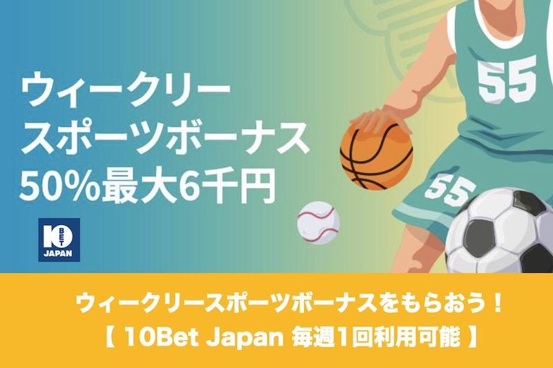 【定期開催】10Bet Japanでウィークリースポーツボーナスをもらおう!