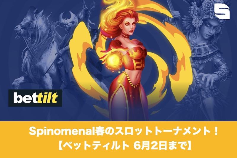 【6月2日まで】ベットティルトでSpinomenal春のスロットトーナメント!