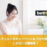 ベットティルトのキャンペーン&プロモ&ボーナス情報まとめ│2021年最新版