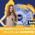 【每日開催】ベットティルトでCrazyTimeキャッシュバックキャンペーン!