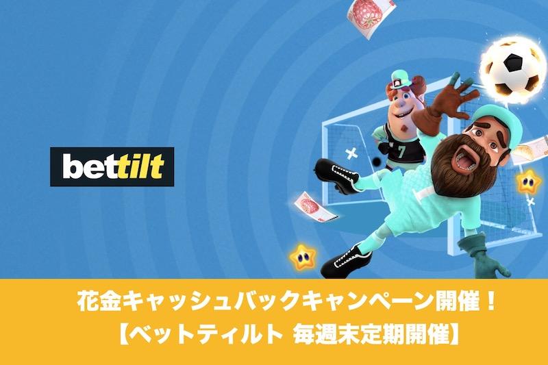 【毎週末定期開催】ベットティルトが花金キャッシュバックキャンペーン開催!