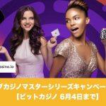 【6月4日まで】ビットカジノでライブカジノマスターシリーズキャンペーン開催!