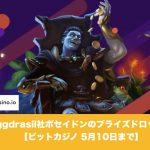 【5月10日まで】ビットカジノでYggdrasil社ポセイドンのプライズドロップ!