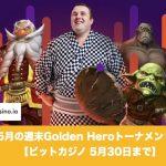 【5月30日まで】ビットカジノで5月の週末Golden Heroトーナメント!