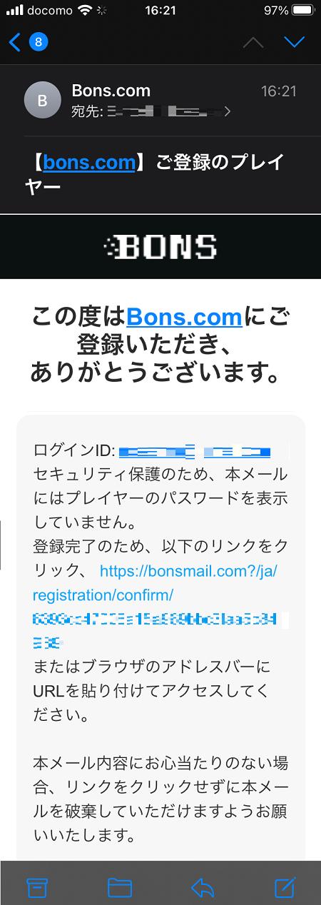 ボンズカジノ 新規会員登録方法 スマホ・タブレット その6-2