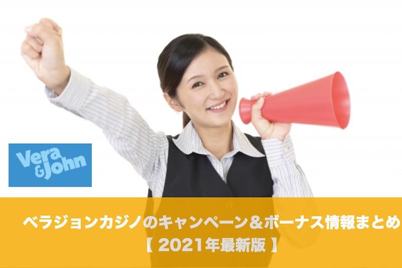 ベラジョンカジノのキャンペーン&ボーナス情報まとめ│2021年最新版