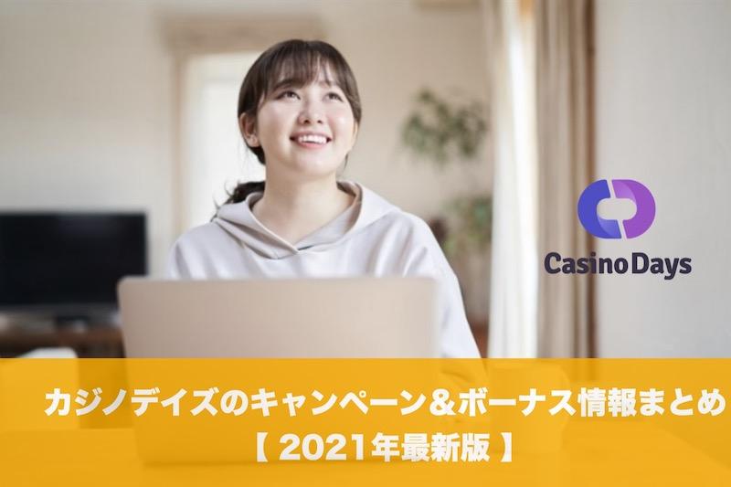 カジノデイズのキャンペーン&ボーナス情報まとめ│2021年最新版