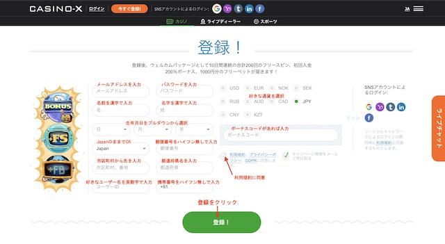 カジノエックスのスマホ・タブレット端末での登録方法 PCその2