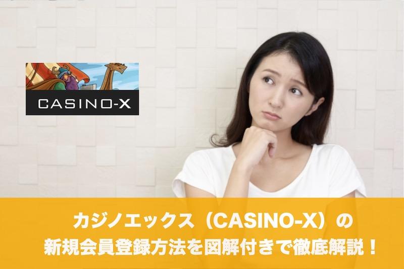 カジノエックス(CASINO-X)の登録方法を図解付きで徹底解説!