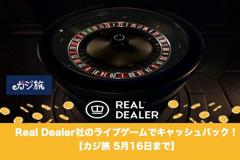 【5月16日まで】カジ旅のReal Dealer社のライブゲームでキャッシュバック!