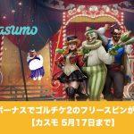 【5月17日まで】カスモの入金ボーナスでゴールデンチケット2のフリースピンが無制限!