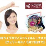 【5月13日まで】チェリーカジノで5月限定ライブカジノスペシャルトーナメント開催!