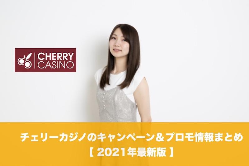 チェリーカジノのキャンペーン&プロモ&ボーナス情報まとめ│2021年最新版