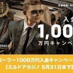 【5月31日まで】エルドアカジノでハイローラー1000万円入金キャンペーン開催!