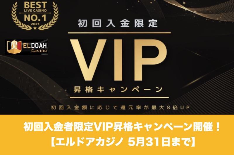 【5月31日まで】エルドアカジノで初回入金者限定VIP昇格キャンペーン開催!