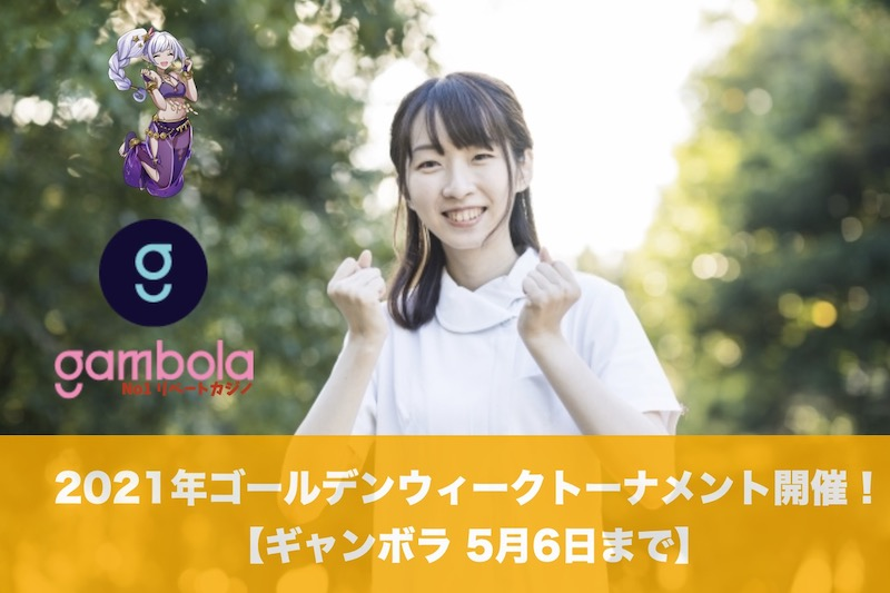 【5月6日まで】ギャンボラの2021年ゴールデンウィークトーナメント開催!