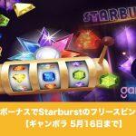 【5月16日まで】ギャンボラの入金ボーナスでStarburstのフリースピン!
