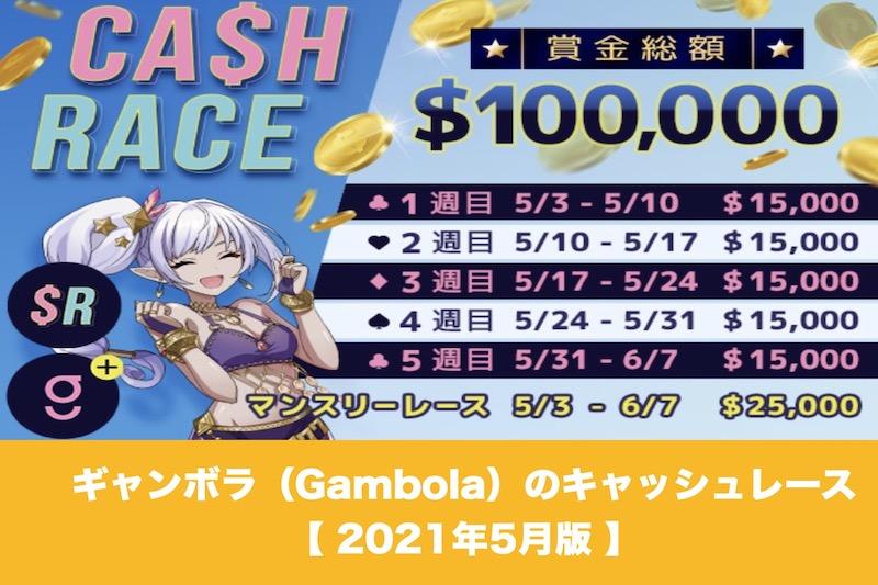 ギャンボラ(Gambola)のキャッシュレース│2021年5月版