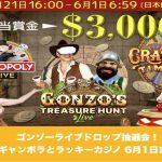 【6月1日まで】ギャンボラとラッキーカジノでゴンゾーライブドロップ抽選会!