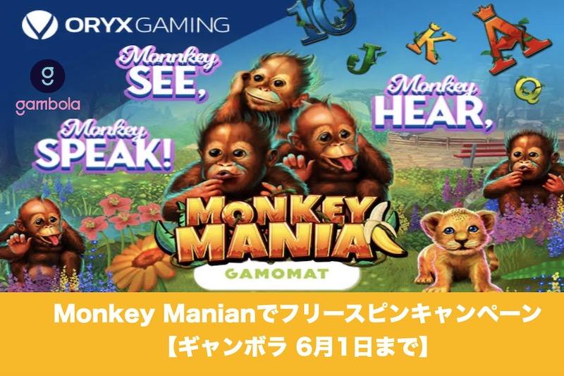 【6月1日まで】ギャンボラのMonkey Manianでフリースピンキャンペーン