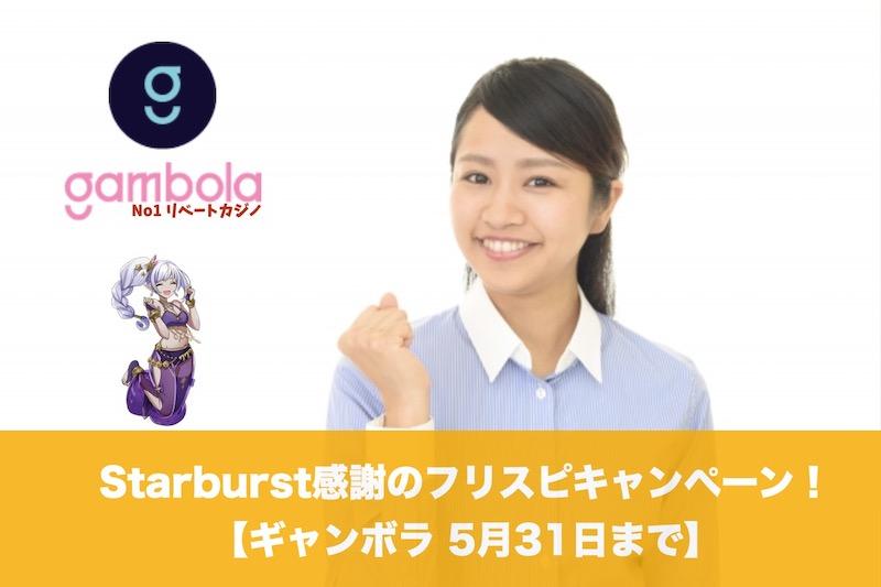 【5月31日まで】ギャンボラでStarburst感謝のフリスピキャンペーン!