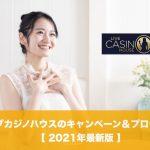 ライブカジノハウスのキャンペーン&プロモまとめ│2021年最新版