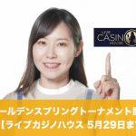 【5月29日まで】ライブカジノハウスでゴールデンスプリングトーナメント開催!