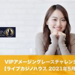 ライブカジノハウスのアメージングレースチャレンジ│2021年5月