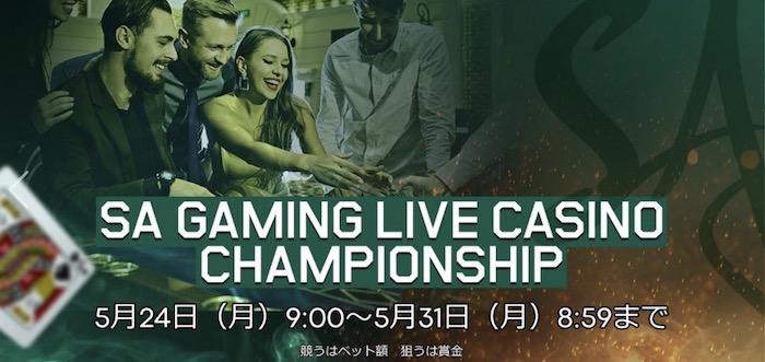 ラッキーニッキーのBet Bet Bet SA Gaming チャンピオンシップの詳細情報は?