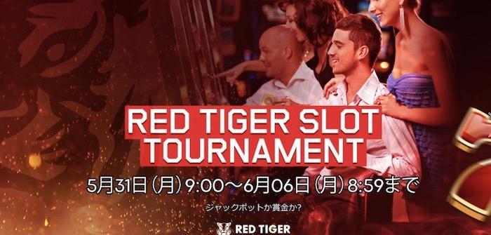 ラッキーニッキーのBet Bet Bet GOLDEN TSAR-Red Tiger トーナメント の詳細情報は?