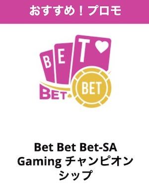 ラッキーニッキーでBet Bet Bet、2週間とことんベットトーナメントの参加方法は?