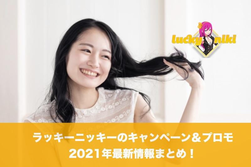 ラッキーニッキーのキャンペーン&プロモ2021年最新情報まとめ!