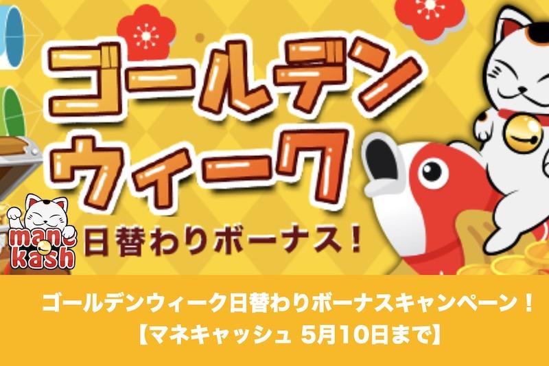【5月10日まで】マネキャッシュでゴールデンウィーク日替わりボーナスキャンペーン!