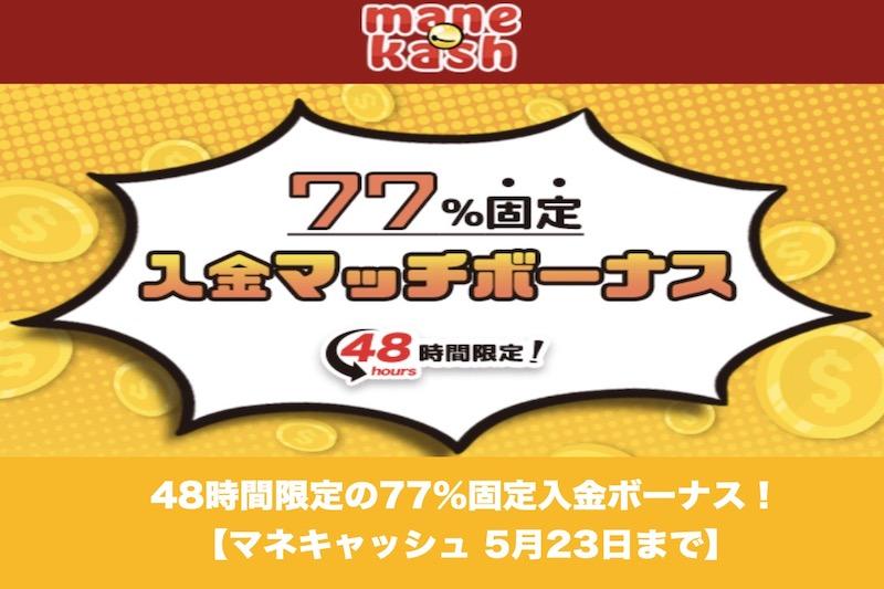 【5月23日まで】マネキャッシュで48時間限定の77%固定入金ボーナス!