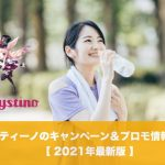 ミスティーノのキャンペーン&プロモ&ボーナス情報まとめ│2021年最新版