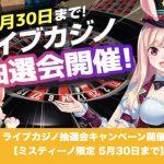 【5月30日まで】ミスティーノ限定ライブカジノ抽選会キャンペーン開催!