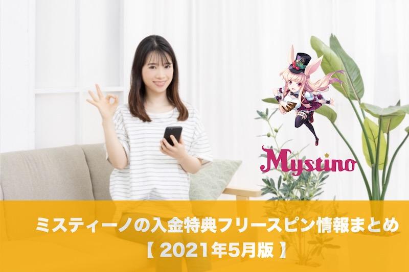ミスティーノの入金特典フリースピン情報まとめ│2021年5月版