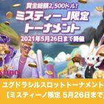 【5月26日まで】ミスティーノ限定ユグドラシルスロットトーナメント!