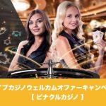 ピナクルカジノでライブカジノウェルカムオファーキャンペーン!